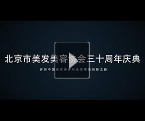 风起云涌京城美,北京市美发美容行业协会三十周年庆典圆满落幕