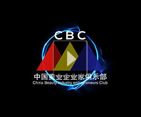 中国美业企业家俱乐部介绍片