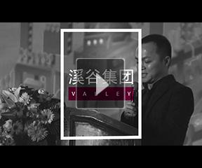 """溪谷集团新时代美业跨年""""同心筑梦"""",会玩堪比春晚"""