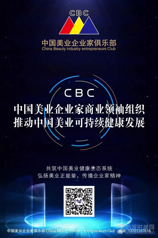 cbc中国美业企业家俱乐部顾问:上海承艺美发学院创始人/校长吴化平图片