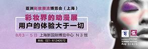 亚洲彩妆潮流博览会