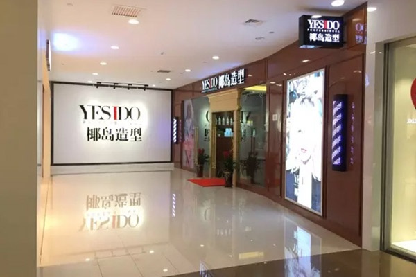 00:0000:52    yesido椰岛造型西安34店店面设计以典雅大气为主格调