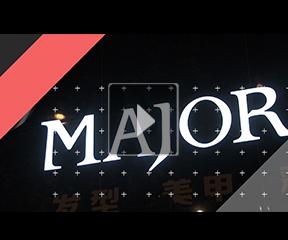 南京MAJOR麦哲形象设计中心茂业店开业盛典