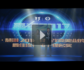 中国慧琳改变美业的力量,赢在2017发布会盛典圆满成功