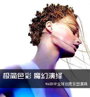 极简色彩 魔幻演绎——WAKEUP全球创意发型集锦