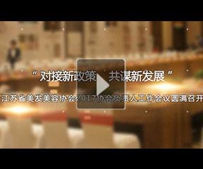 对接新政策,共谋新发展,江苏省美发美容协会2017协会负责人工作会议圆满召开