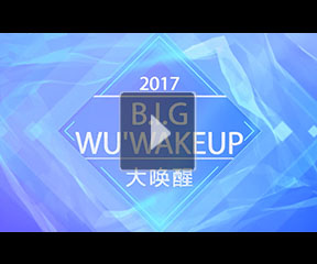 B.I.G WAKEUP 大唤醒2017,顶尖美发技术畅想感官世界