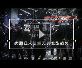 """塞巴斯汀登陆南京,""""肆行逆维""""大胆狂人演绎无畏发型趋势"""