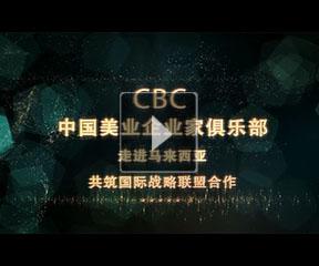 CBC 中国美业企业家俱乐部走进马来西亚,共筑国际战略联盟合作