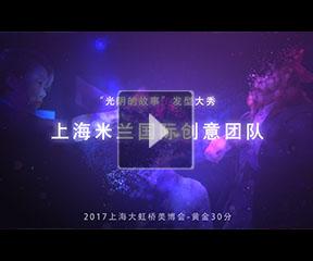 2017上海大虹桥美博会黄金30分—上海米兰国际创意团队时尚大秀