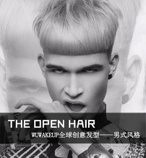 THE OPEN HAIR——WUWAKEUP全球创意发型男式风格
