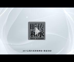 2017上海大虹桥美博会黄金30分——昕和传承时尚大秀