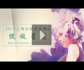 2017上海大虹桥美博会黄金30分—绽放星生时尚大秀