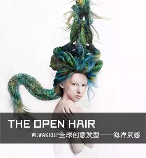 THE OPEN HAIR——WUWAKEUP全球创意发型海洋灵感