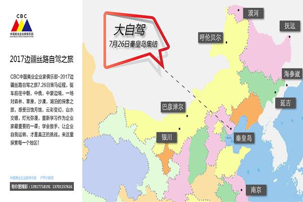 cbc中国美业企业家俱乐部——2017边疆丝路自驾之旅图片
