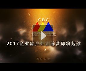 CBC中国美业企业家俱乐部——2017边疆丝路自驾之旅
