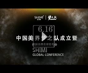 诗秘品牌全球发布会暨中国美界梦之队极致发型演绎点亮魔都