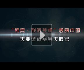 南京市职工职业技能竞赛美发美容化妆美甲职业大赛完美收官