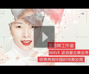 WAVE姜月辉复古美妆秀惊艳亮相 王丽坤、柯蓝、小陶虹齐捧场