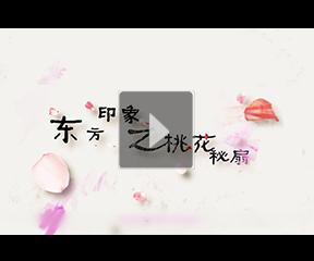 舟造型•桃花秘扇,发装艺术与东方文化融合的完美示范