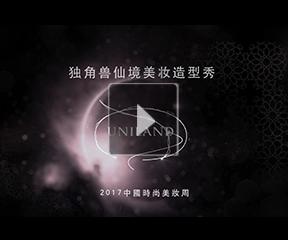 独角兽仙境美妆造型秀—UNILAND