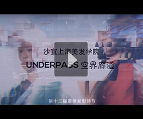 沙宣上海美发学院 演绎 UNDERPASS 空界廊道 大秀