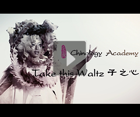 中国发哲Chinology Academy 演绎 Take this waltz 子之心