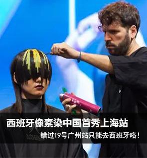 西班牙像素染中国首秀上海站!错过19号广州站只能去西班牙咯!