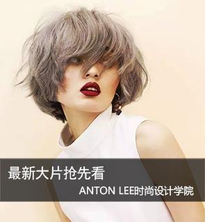 ANTON LEE时尚设计学院,最新大片抢先看
