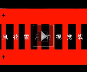 中国美界演绎 风花雪月的视觉战争 造型大赏