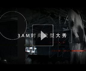 第九届发博会发型时尚周3AM时尚发型大秀