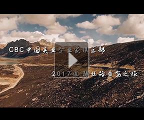 CBC中国美业企业家俱乐部——2017边疆丝路自驾之旅激情回顾