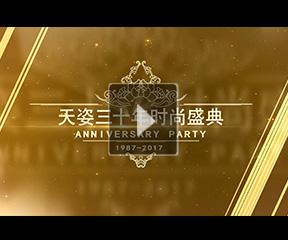 天姿30年时尚盛典在武汉琴岛之夜精彩上演!