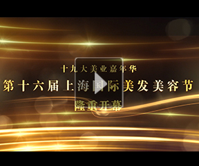 百花齐放艳丽时——第24届上海国际美容美发化妆品博览会亮相上海光大会展中心!