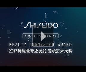 美业人关注度最高的2017资生堂专业美发发妆艺术大赏惊艳亮相!