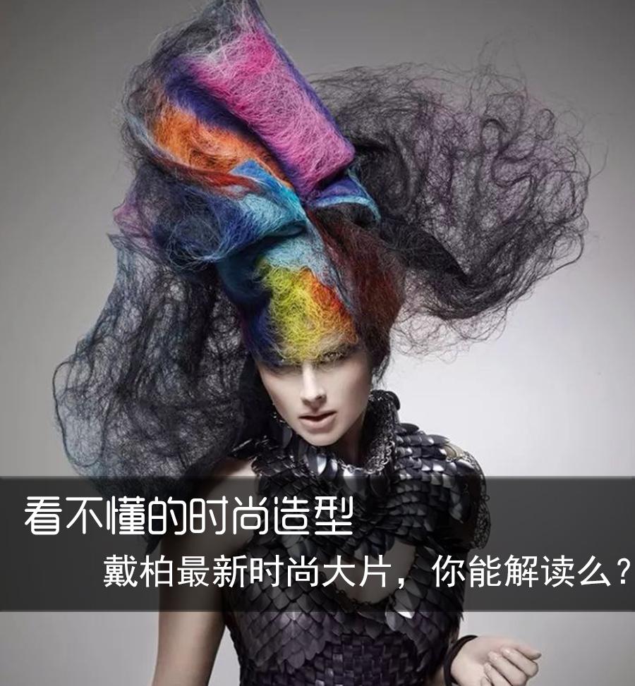 看不懂的时尚造型,戴柏最新时尚大片,你能解读么?