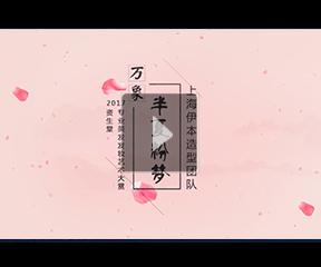 """上海伊本造型团队演绎2017资生堂艺术大赏""""万象·半夏粉梦""""发妆大秀"""