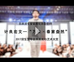 """日本大师计良宏文演绎2017资生堂艺术大赏""""万象·春意盎然""""发妆大秀"""