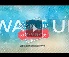 """吴伟领衔WAKE UP教育学院演绎2017资生堂艺术大赏""""万象·冬醒时分""""发妆大秀"""