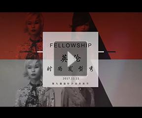 英国发型师协会主席团Fellowship演绎2018年英伦时尚风潮流趋势大秀