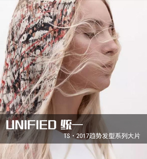 UNified•统一 ——TS•2017趋势发型系列大片
