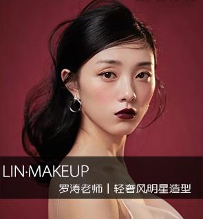 【LIN·MAKEUP】罗涛老师丨轻奢风明星造型
