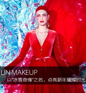 """LIN·MAKEUP丨以""""冰雪奇缘""""之名,点亮新年璀璨时光"""