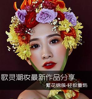 歌灵潮妆最新作品分享-繁花锦簇-轻妆重饰