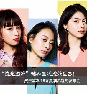 """""""双面心机染""""资生堂2018春夏潮流趋势发布会,精彩盛况现场直击!"""