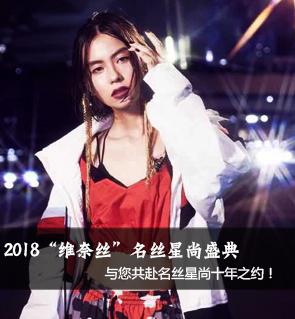 """2018""""维奈丝""""名丝星尚盛典,与您共赴名丝星尚十年之约!"""