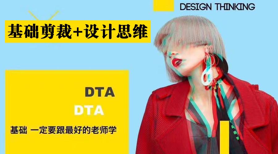 AntonLee时尚设计学院《基础剪裁+设计思维》,800金币等你来!