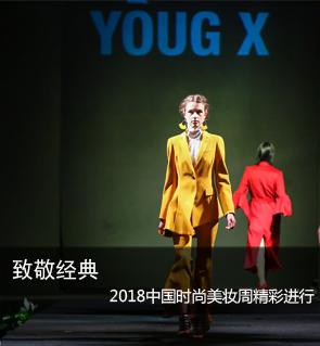 致敬经典,2018中国时尚美妆周精彩进行!