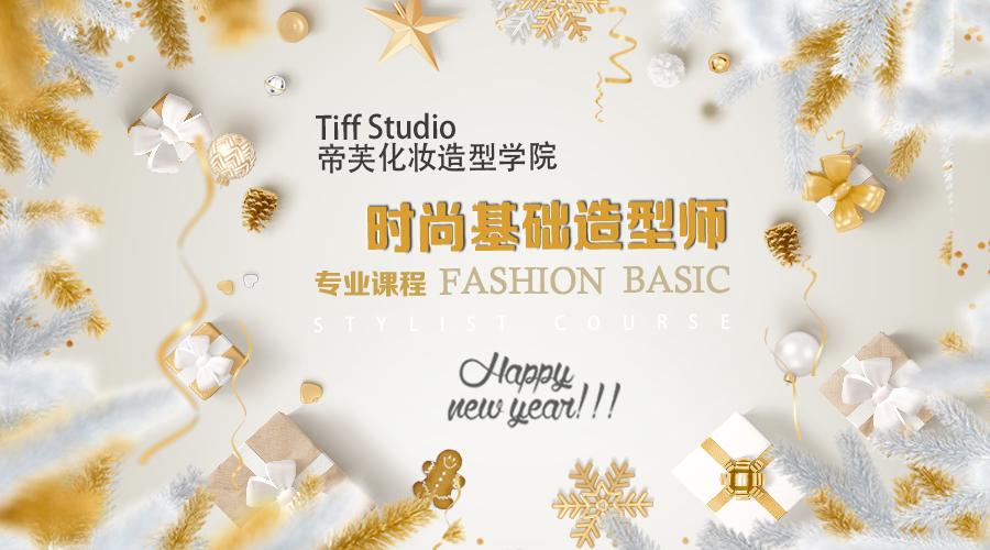 Tiff Studio帝芙化妆造型学院《时尚基础造型师专业课程》,3888金币免费上课!