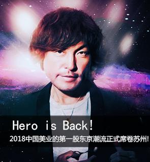 Hero is Back! 2018中国美业的第一股东京潮流正式席卷苏州!